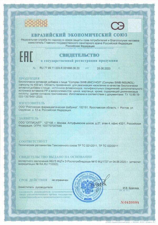 Свидетельство о государственной регистрации ИНСУНОЛ
