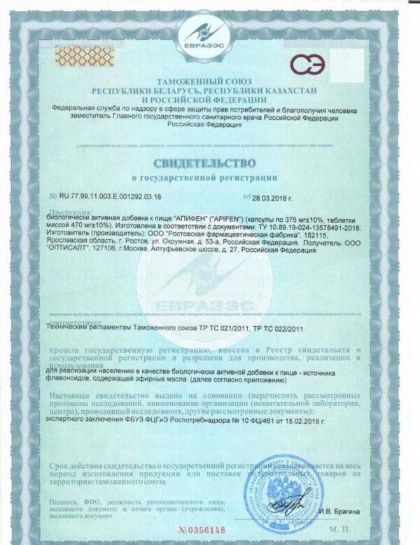 Сертификат_апифен